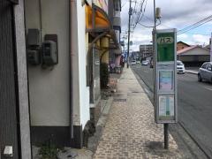 「帯山小学校入口」バス停留所
