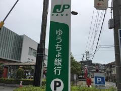 ゆうちょ銀行秦野店