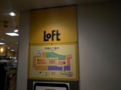 広島ロフト