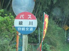 「祓川」バス停留所