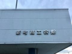 新町商工会館