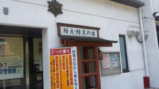 山県市北消防署