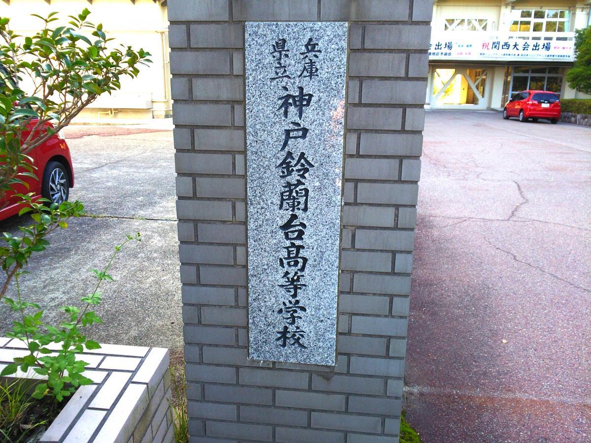 鈴蘭 台 高校 神戸