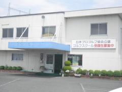 河和田ゴルフ練習所