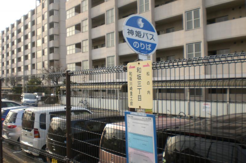 和坂3丁目バス停です。