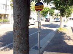 「山王中園町」バス停留所