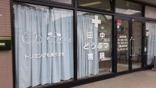 田中どうぶつ病院