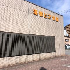 湯都ピア浜脇