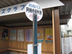 「阿南市役所前」バス停留所
