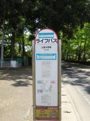 「上富小学校」バス停留所
