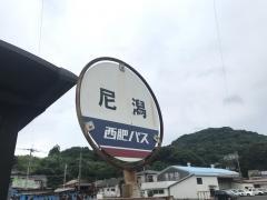 「尼潟」バス停留所