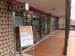 岡三証券株式会社 千里支店