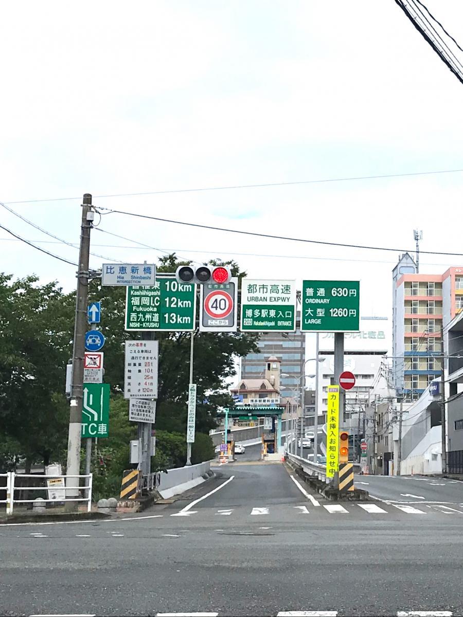 ユキサキナビ】福岡都市高速環状線 博多駅東出入口(IC)(福岡市 ...