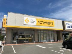 北九州銀行新宮支店