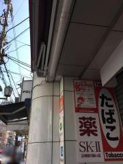 コクミンドラッグ 京都三条店