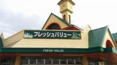 フレッシュバリュー新居浜店