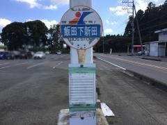 「飯田下新田」バス停留所
