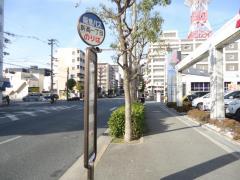 「新高一丁目」バス停留所
