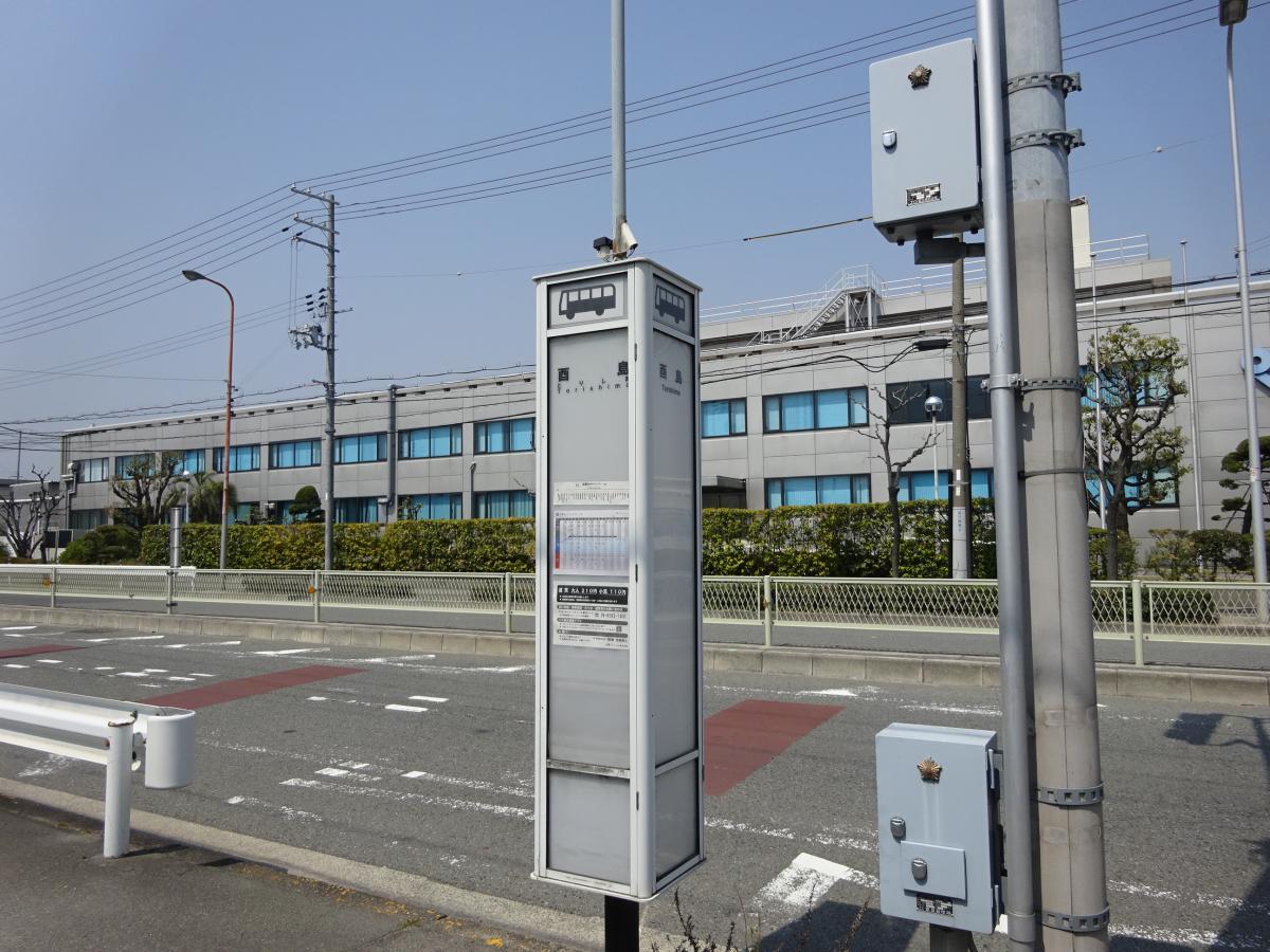「酉島」バス停留所 大阪市