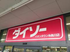 ザ・ダイソー イオンタウン糸魚川店