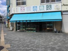 宮田小鳥店