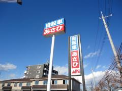 サイクルベースあさひ 宇都宮東店_看板