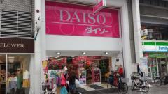 ザ・ダイソー 高知帯屋町店