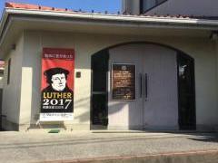 日本福音ルーテル 雪ケ谷教会
