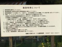 相模川河畔スポーツ公園
