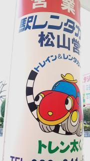 駅レンタカー松山駅営業所