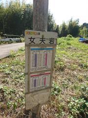 「女夫岩」バス停留所