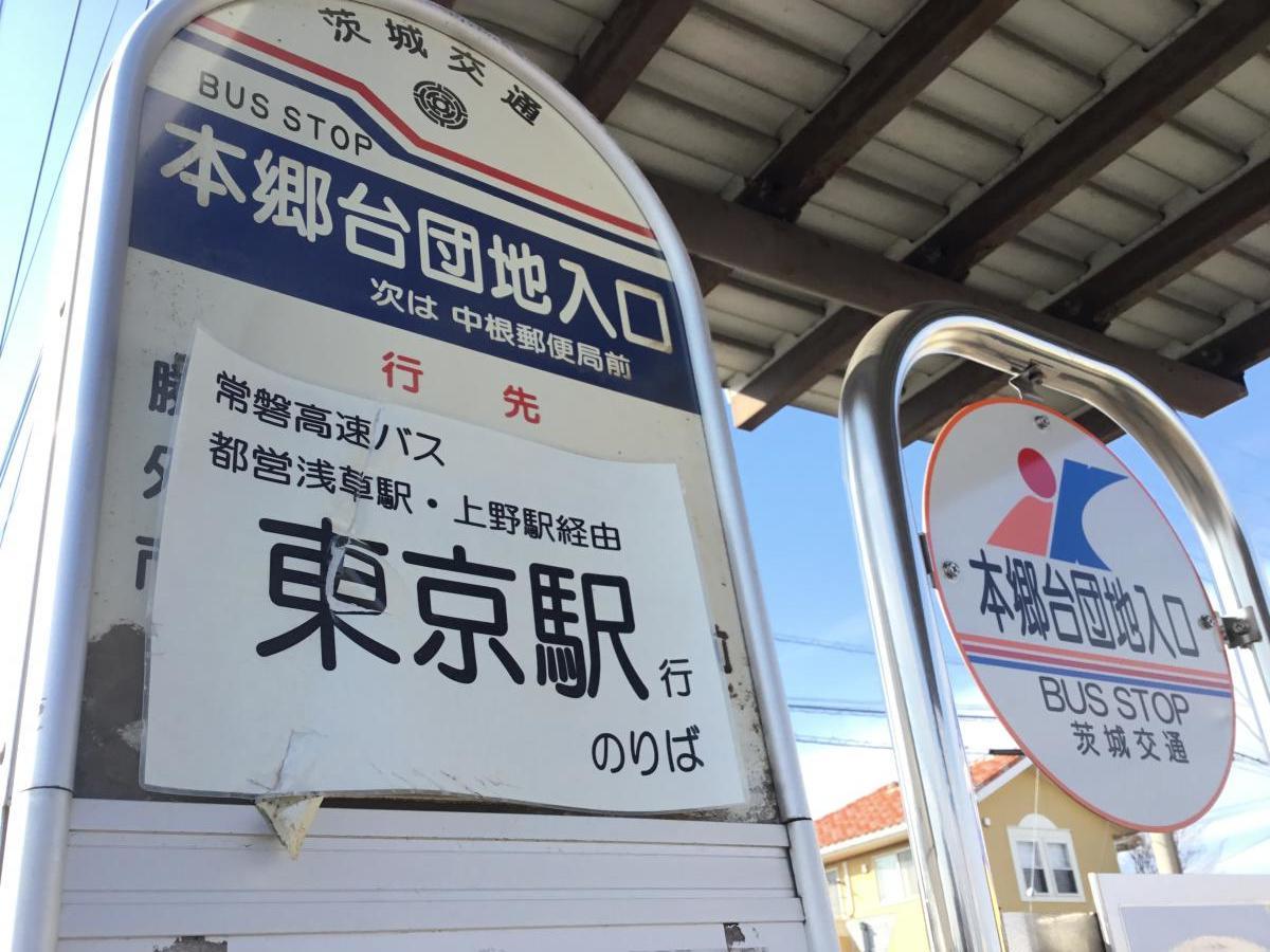 「本郷台団地入口」バス停留所
