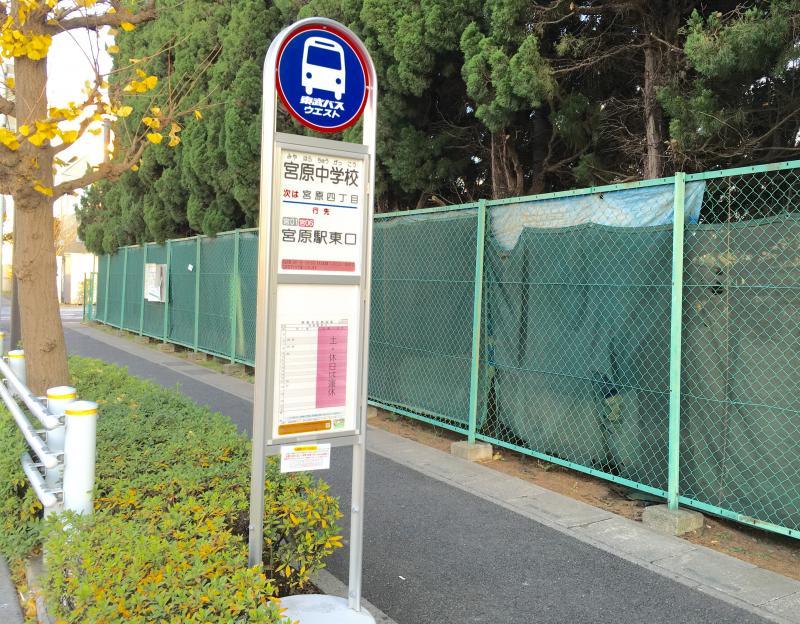 「宮原中学校」バス停留所