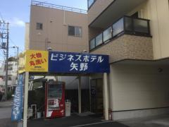 ビジネスホテル矢野