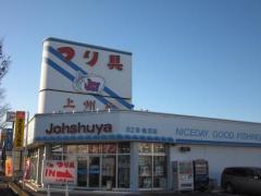 上州屋 鵜沼店
