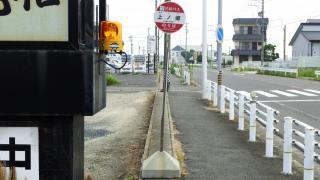 「上ノ郷」バス停留所