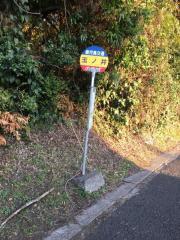 「玉ノ井」バス停留所