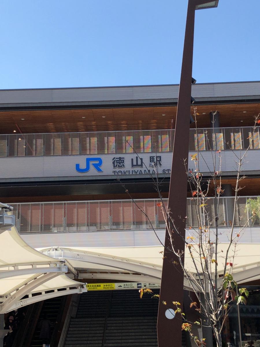 駅 表 徳山 時刻