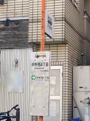 「平野西四丁目」バス停留所