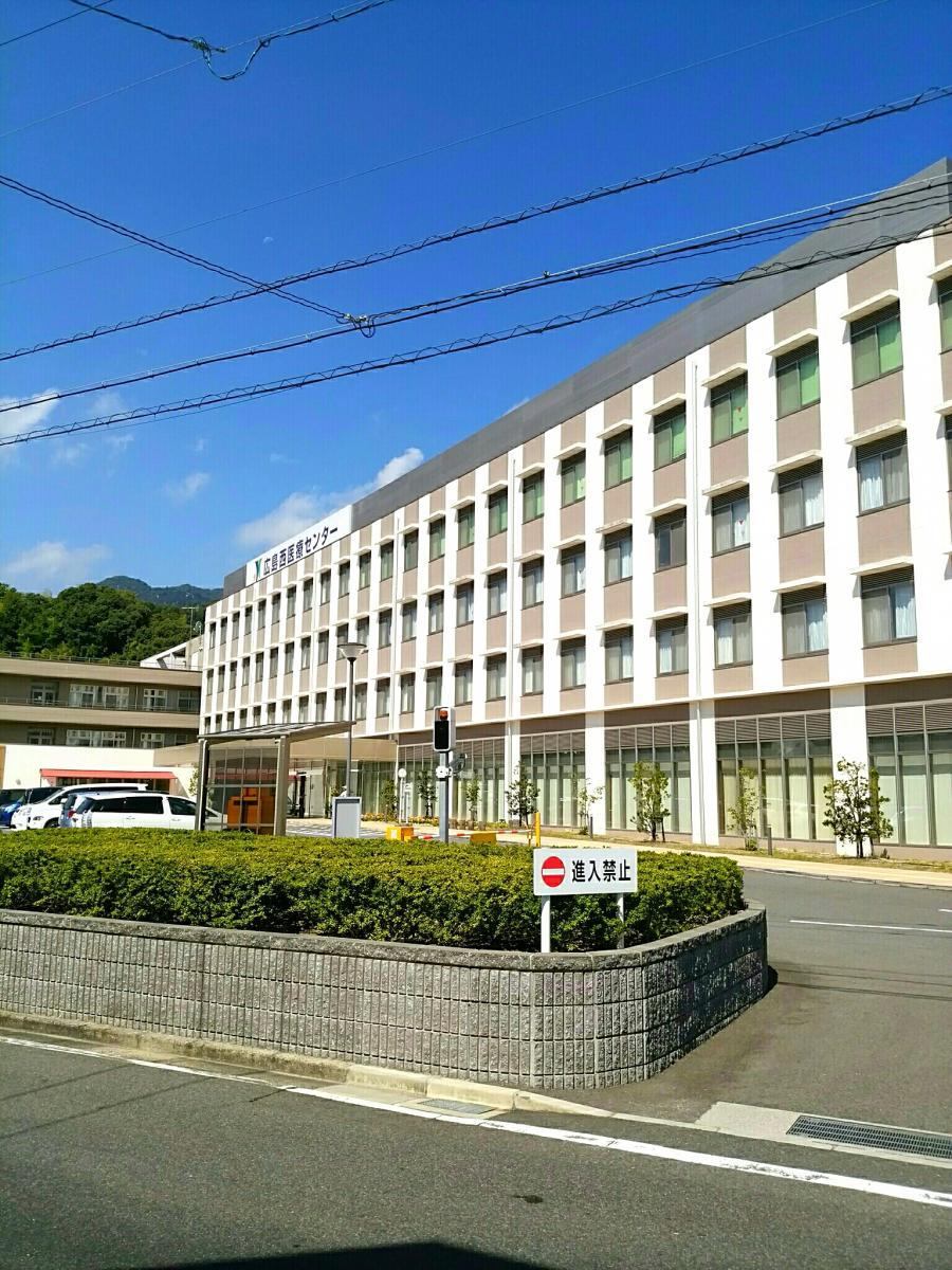 西 センター 広島 医療