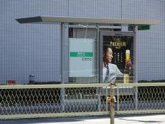 「豊崎北」バス停留所