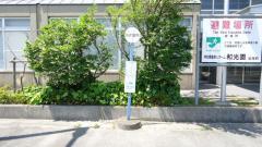 「和光園前」バス停留所