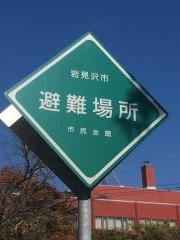 岩見沢市民会館・文化センター
