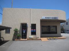 徳島銀行北島支店
