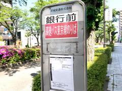 「銀行前」バス停留所