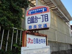 「白鳳台一丁目」バス停留所