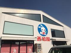 西松屋 熊本花立店