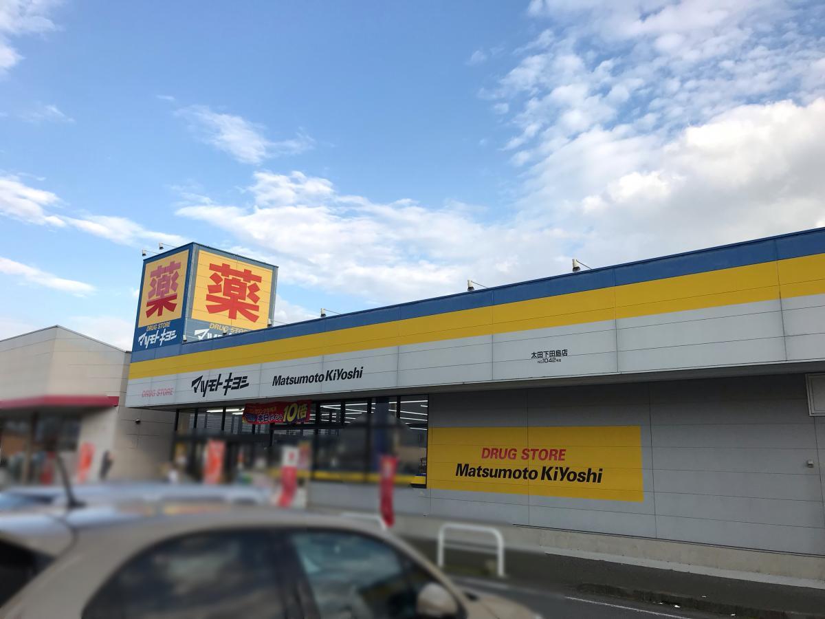 マツモトキヨシ太田下田島店