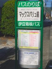 「マックスバリュ前」バス停留所