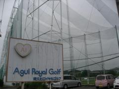 阿久比ロイヤルゴルフ